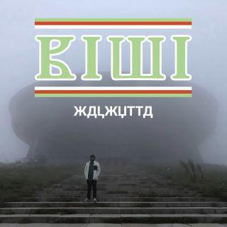 Calcutta - Kiwi (Radio Date: 14-09-2018)