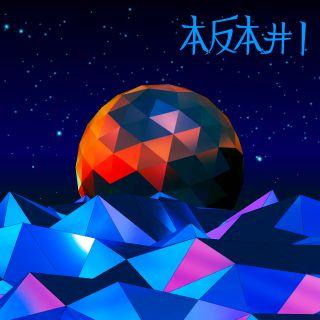 Holograph - Asahi (Radio Date: 27-05-2020)