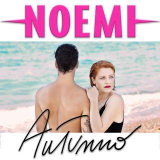 Noemi - Autunno (Radio Date: 08-09-2017)